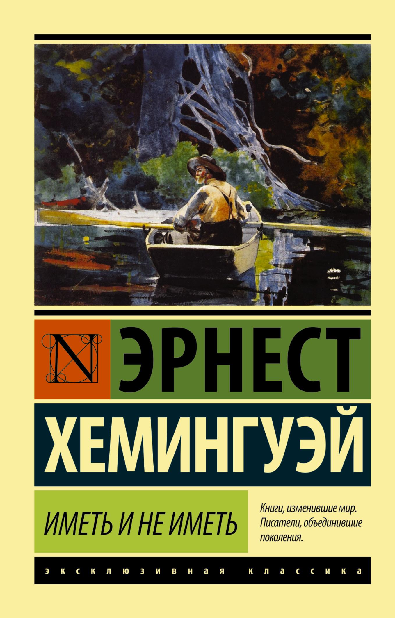 купить Эрнест Хемингуэй Иметь и не иметь (новый перевод) по цене 208 рублей