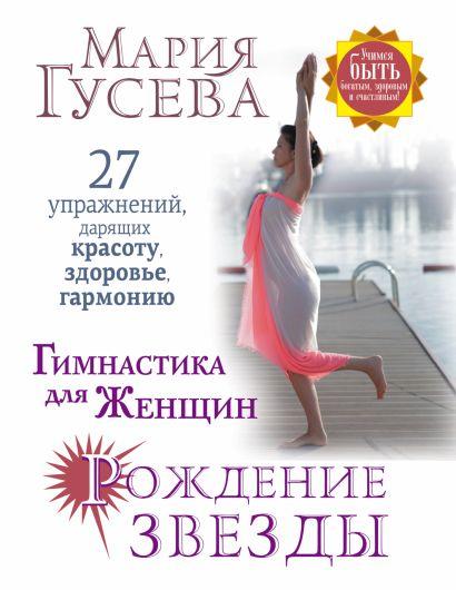 """Гимнастика для женщин """"Рождение звезды"""". 27 упражнений, дарящих красоту, здоровье, гармонию - фото 1"""