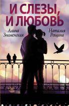 Знаменская А. - И слезы, и любовь (Комплект из 4 книг)' обложка книги