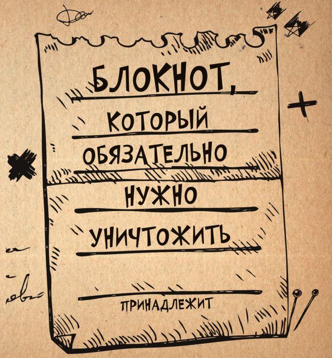Петрова А.Б., Шабан Т.С. - Блокнот, который обязательно нужно уничтожить обложка книги