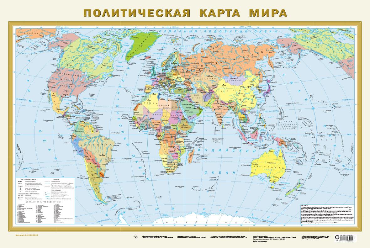Политическая карта мира А1