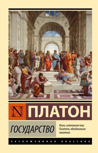 Государство Платон