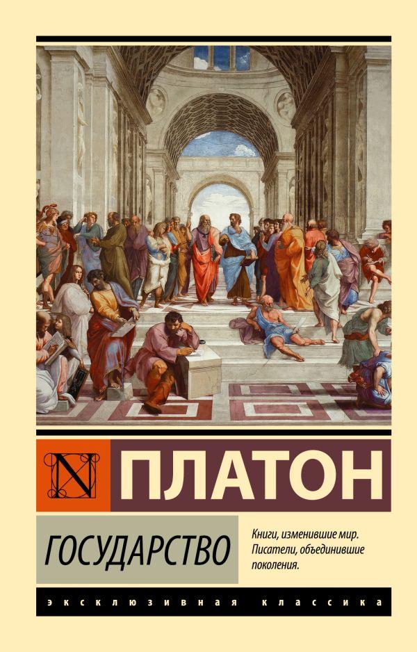 Платон Государство