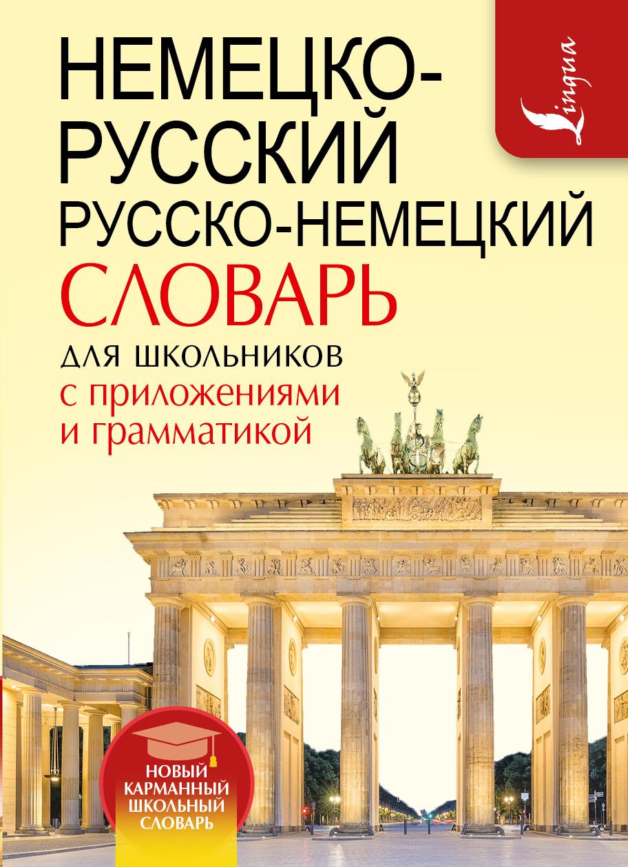 купить . Немецко-русский. Русско-немецкий словарь для школьников с приложениями и грамматикой недорого