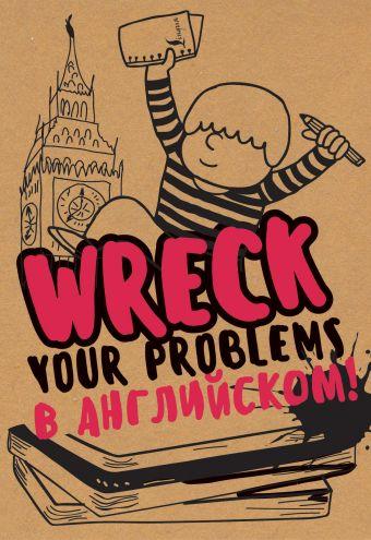 Wreck your problems в английском языке! Леди Гэ