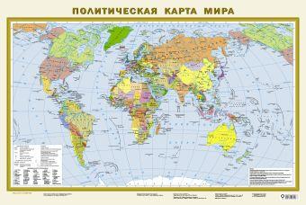 Политическая карта мира. Федеративное устройство России А1 .