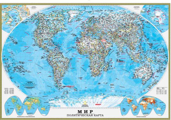 Политическая карта мира. Физическая карта мира NG (A1) .