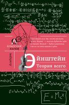 Максим Гуреев - Альберт Эйнштейн. Теория всего' обложка книги
