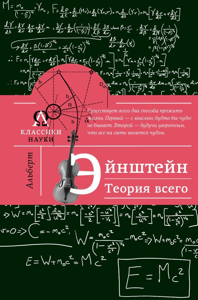 Максим Гуреев - Альберт Эйнштейн. Теория всего обложка книги