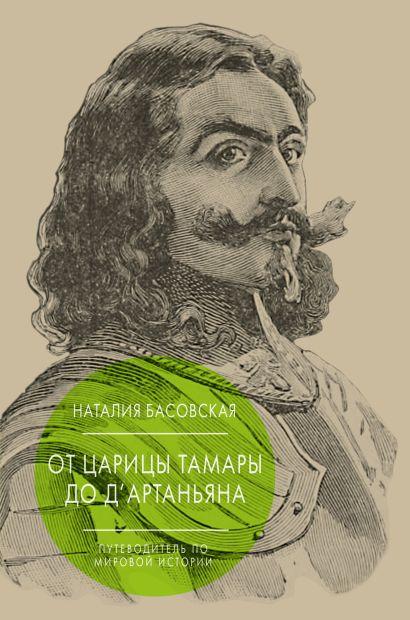 От царицы Тамары до д'Артаньяна: Путеводитель по мировой истории - фото 1