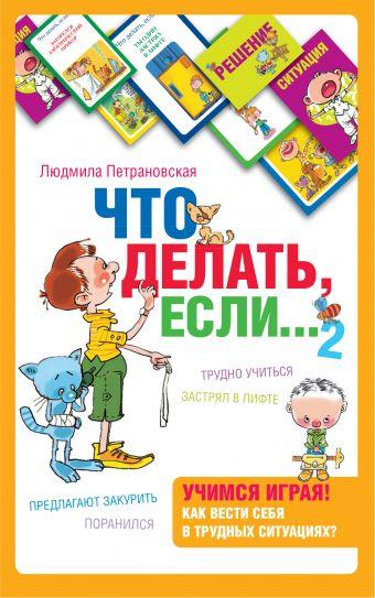 """Психологическая игра для детей """"Что делать если...2"""" Петрановская Л.В."""