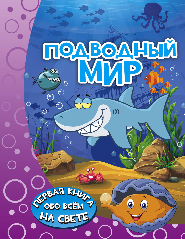 Барановская И.Г. Подводный мир ликсо в третьякова а подводный мир