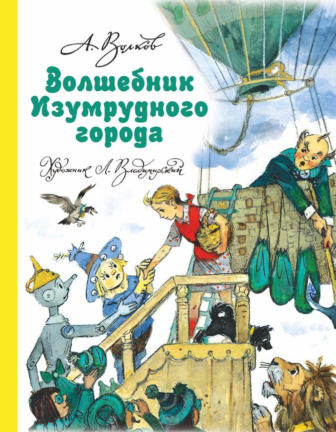 Волков А.М., Владимирский Л.В. - Волшебник Изумрудного города обложка книги
