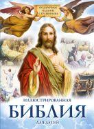 Иллюстрированная Библия для детей. Подарочное издание с гравюрами