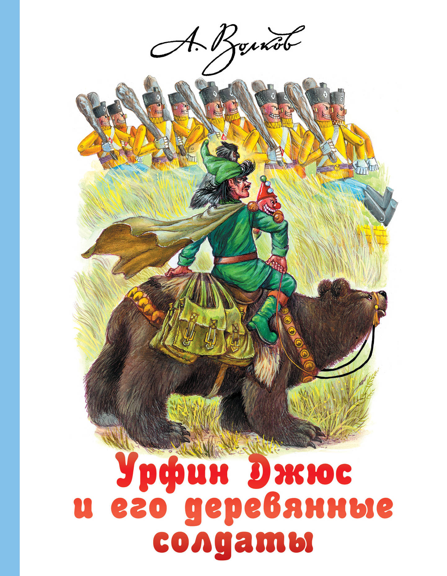 А. Волков Урфин Джюс и его деревянные солдаты волков а м урфин джюс и его деревянные солдаты ил а власовой