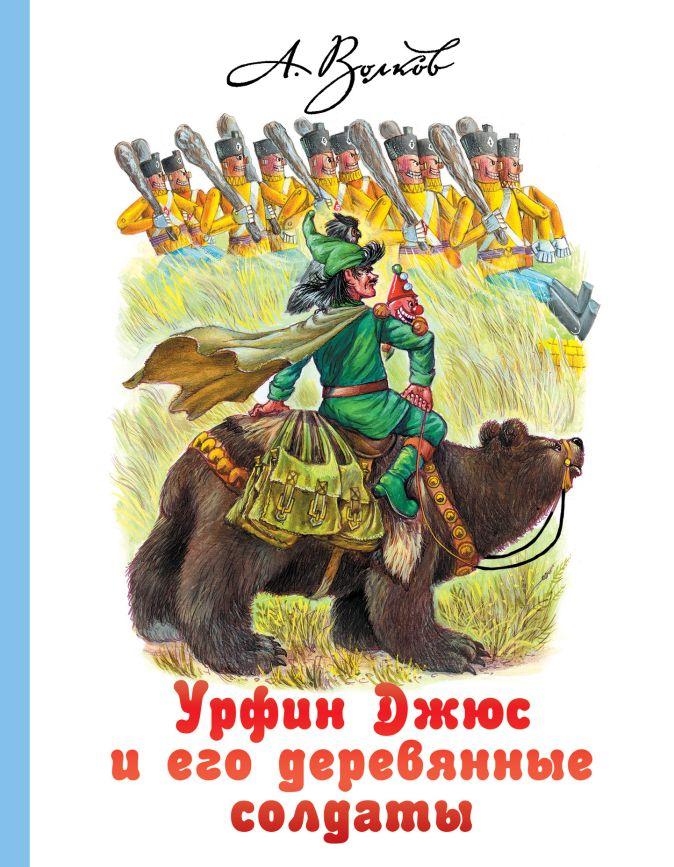 Урфин Джюс и его деревянные солдаты А. Волков