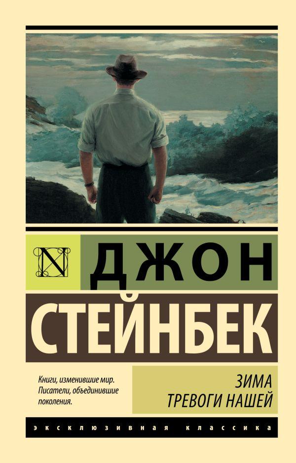 Зима тревоги нашей (новый перевод) Стейнбек Дж.