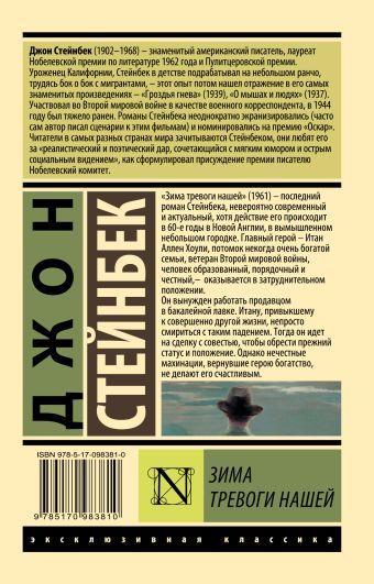 Зима тревоги нашей (новый перевод) Джон Стейнбек