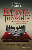 Йохансен Эрика - Королева Тирлинга' обложка книги
