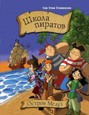 Школа пиратов. Остров Медуз Сэр Стив Стивенсон
