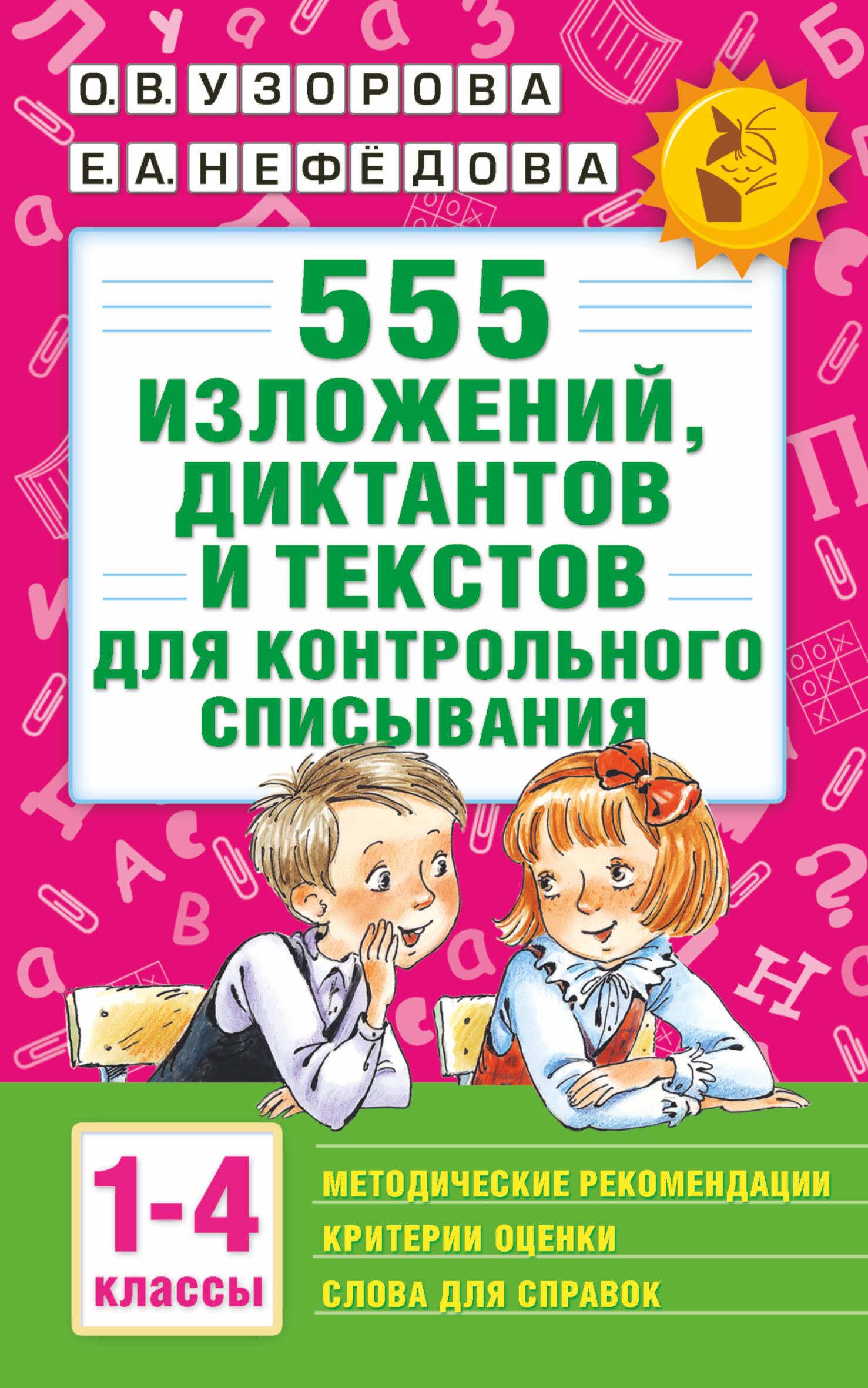 Узорова О.В., Нефёдова Е.А. 555 изложений, диктантов и текстов для контрольного списывания. 1-4 классы