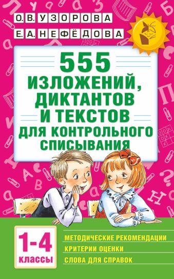 555 изложений, диктантов и текстов для контрольного списывания. 1-4 классы Узорова О.В., Нефёдова Е.А.