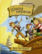 Стивенсон С. - Школа пиратов. Все на борт!' обложка книги