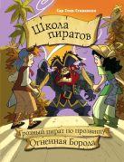 Стивенсон С. - Школа пиратов. Грозный пират по прозвищу Огненная Борода' обложка книги