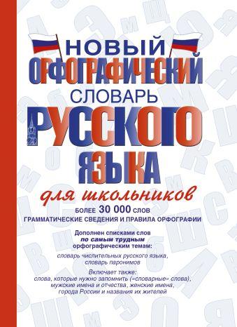 Новый орфографический словарь русского языка для школьников Ю. В. Алабугина