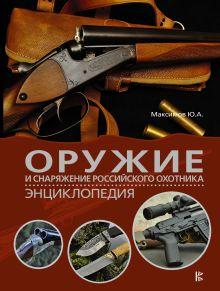 Мужская энциклопедия