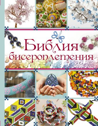 Библия бисероплетения Ликсо Н.Л.