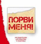 Петрова А.Б., Шабан Т.С. - Порви меня' обложка книги