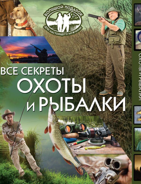 Все секреты охоты и рыбалки. Большой подарок для настоящего мужчины