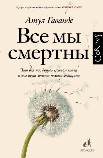 Атул Гаванде - Все мы смертны обложка книги