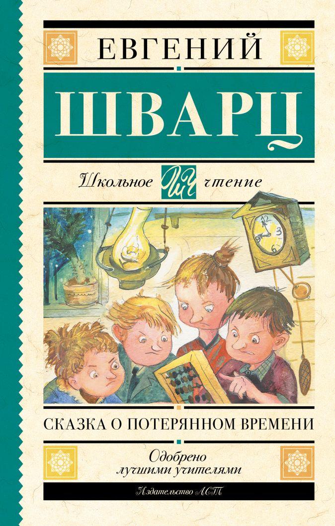 Евгений Львович Шварц - Сказка о потерянном времени обложка книги
