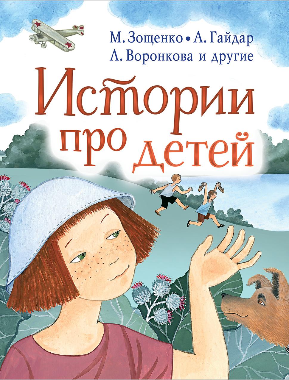 Истории про детей