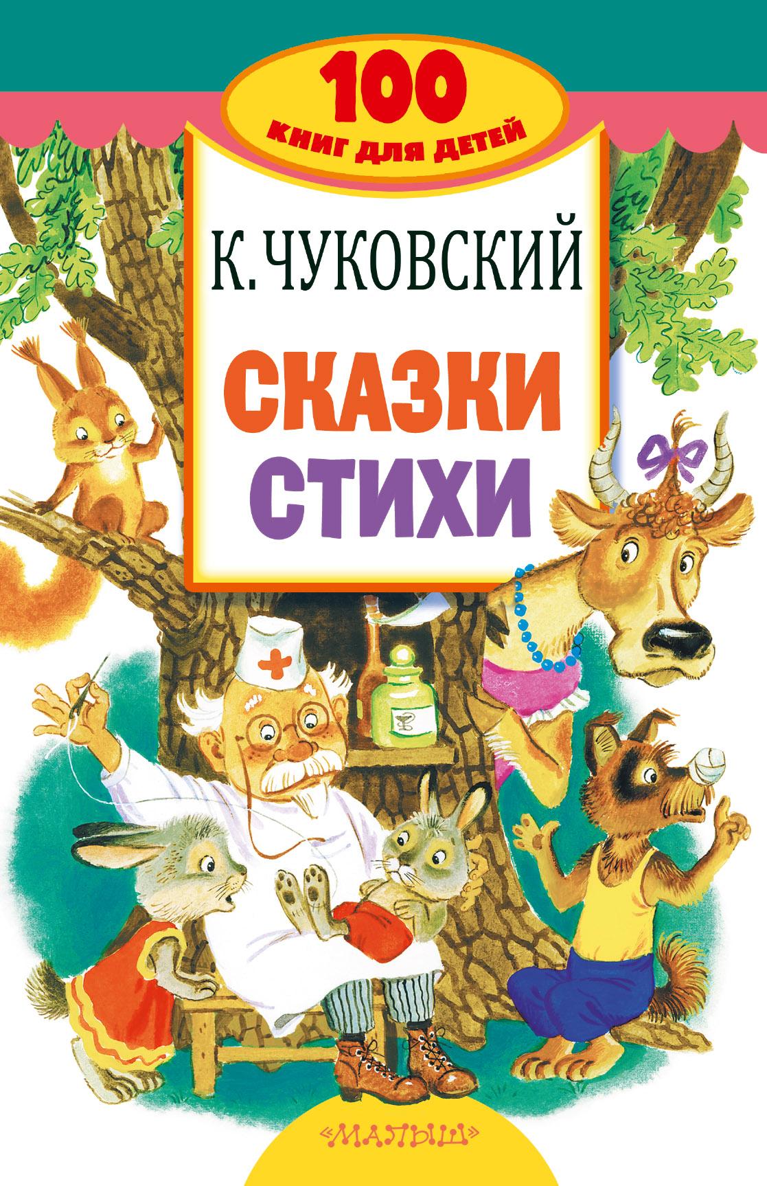 Чуковский К.И. Сказки, стихи стихи для детей