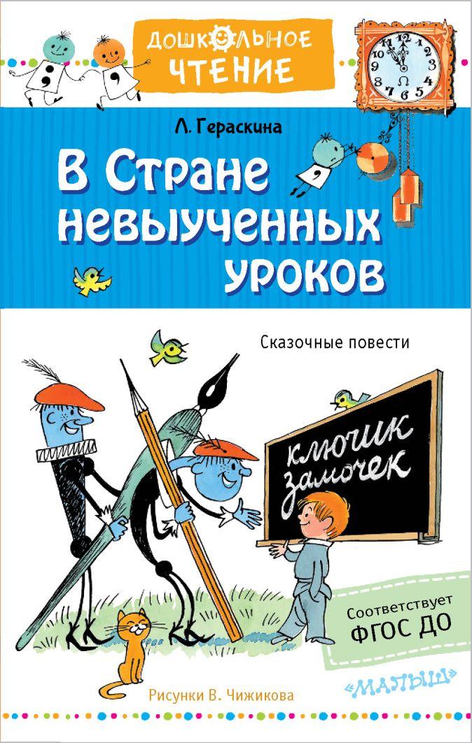 В стране невыученных уроков. Рисунки В.Чижикова Л. Гераскина