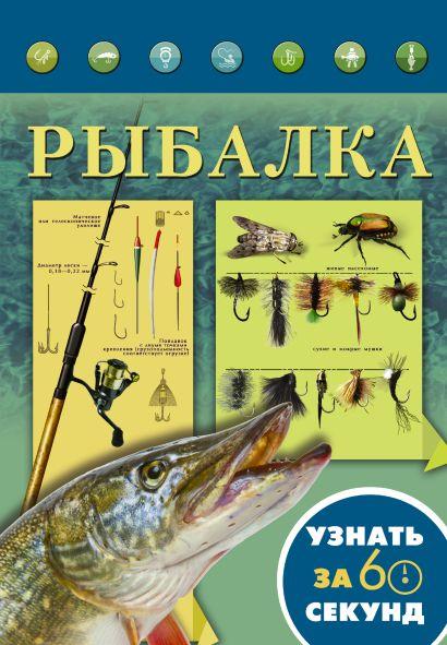 Рыбалка - фото 1