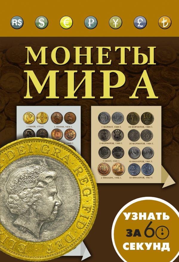 . Монеты мира