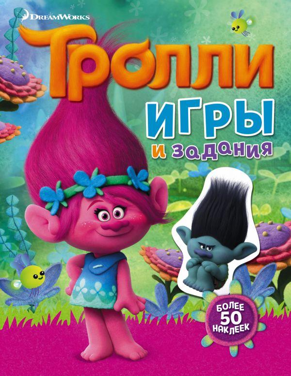 Zakazat.ru: Тролли. Игры и задания (с наклейками). .