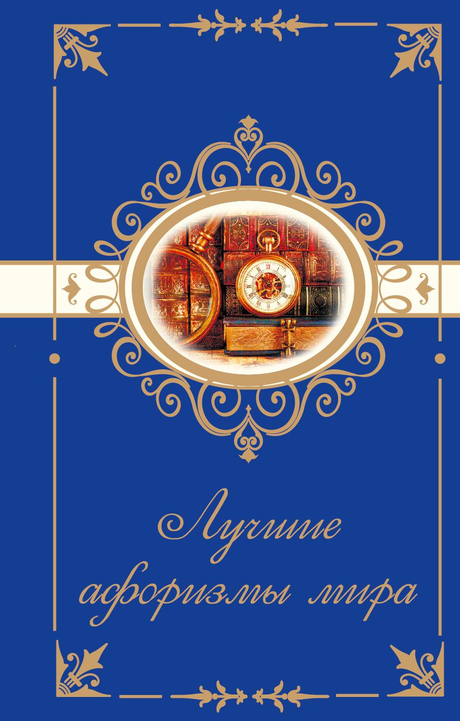 Лучшие афоризмы мира от book24.ru