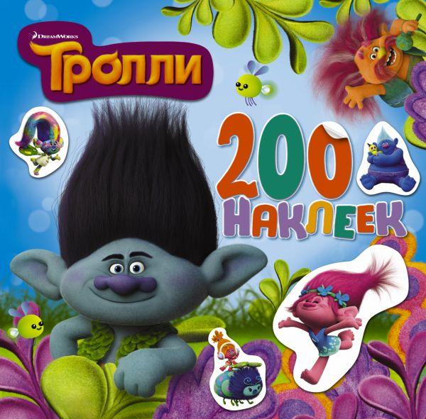 ТРОЛЛИ. Альбом 200 наклеек  .