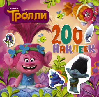 ТРОЛЛИ. Альбом 200 наклеек (розовый) .