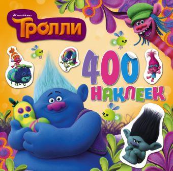 ТРОЛЛИ. Альбом 400 наклеек