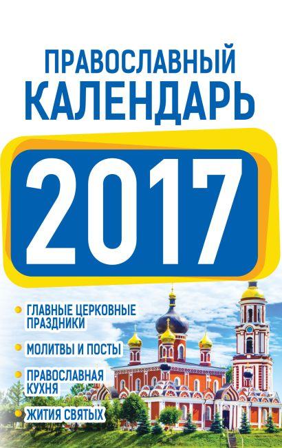Православный календарь 2017 - фото 1