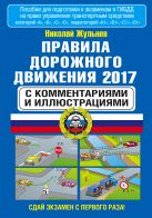 Жульнев Н.Я. - Правила дорожного движения 2017 с комментариями и иллюстрациями' обложка книги