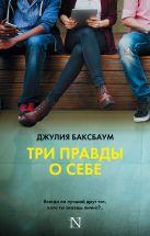 Джулия Баксбаум - Три правды о себе' обложка книги