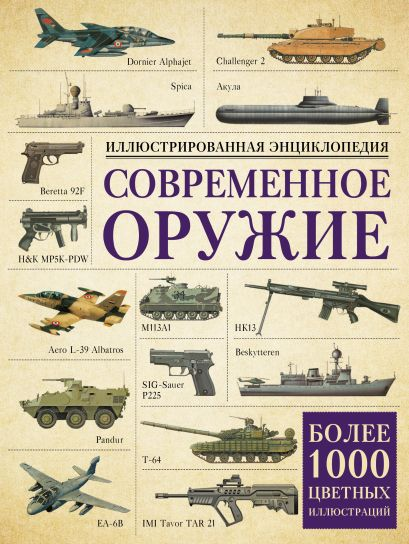 Современное оружие. Иллюстрированная энциклопедия - фото 1