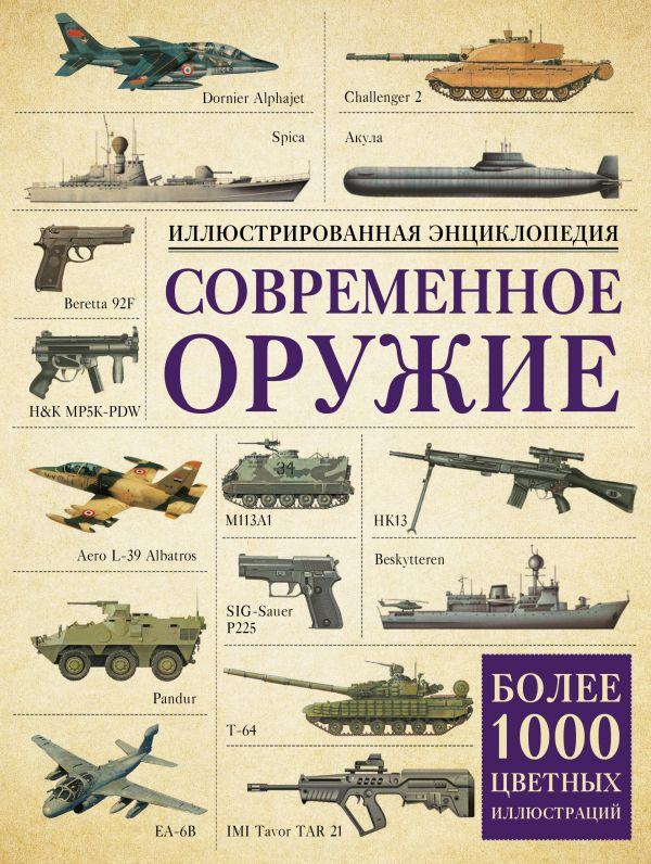 Современное оружие. Иллюстрированная энциклопедия .